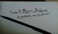كتابة أي اسم أو عبارة بالخط العربي وتصويرها لك
