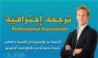 ترجمة 5 صفح من العربية للانجليزية او العكس