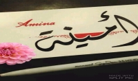 أكتب إسمك بالخط العربي