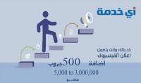 اضافة 500 جروب عربي في حسابك