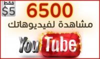 احصل على 6500 مشاهدة يوتيوب جودة عالية
