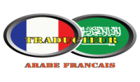 ترجمة اللغة الفرنسي الى اللغة العربي اوعكس