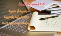 كتابة مقلات وأبحاث دراسية أو علمية بدقة وإحترافية