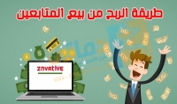 أعطيك طريقة جلب  متابعين   معجبين   مشاهدات   لايكات   زوار وغيرها   لاعادة بيعها وتحقيق منها ارباح