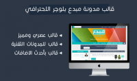 تركيب قالب مدونة مبدع بلوجر الاحترافي و الخاص  انيق وسريع
