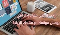 عشر دقائق وستكون محترف كتابة مقالات عربية حصرية