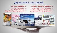 خدمات دعاية وإعلان