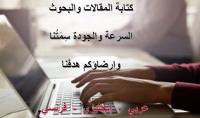 كتابة البحوث والمقالات في شتى المواضيع
