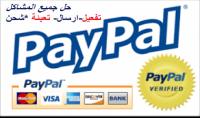 حل جميع مشاكل حساب بنك paypal والبنوك الالكترونية