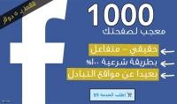 1000 معجب لصفحتك علي الفيسبوك فقط بـ 5$