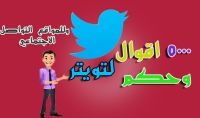 5000 اقوال وحكم معبرة لتويتر والمواقع التواصل الاجتماعي بـ5$