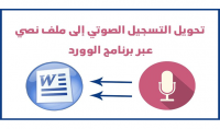 تحويل التسجيلات الصوتية إلى نصوص