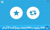 200 ريتويت و 200 إعجاب عربي وحقيقي 100% لتغريداتك يومياً لمدة 3 أيام