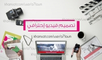 أصمم فيديو احترافي أو غعلان لمشروعك