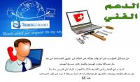 حل مشاكل الويندوز والبرامج وتنزيل انتي فايروس مدة سنة