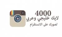 4000 لايك عربي و خليجي لصورك على الانستقرام