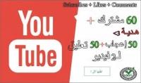 اضافة 100 مشترك حقيقي لقناتك على اليوتوب من مختلف دول العالم العربي