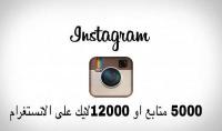 زيادة متابعين الانستغرام 5000 متابع او 12000 لايك