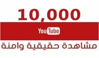 10 الف مشاهدة لاي فيديو على اليوتيوب
