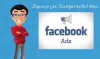 حملة إعلانية في 300 جروب على الفيسبوك