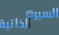 كتابه السيره الذاتيه او ما يعرف بال cv بطريقه احترافيه و جميع المجالات باللغه العربيه و الانجليزيه