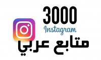 3000 متابع عربي لحسابك في انستغرام ب $5