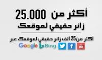 أكثر من 30000 زائر حقيقي لموقعك أو مدونتك ب $5