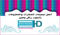 تصميم الشعارات وتصميم المطبوعات عامة