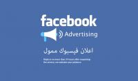 عمل اعلان فيسبوك ممول   Facebook Ads