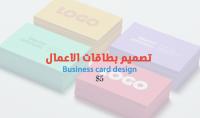 تصميم بطاقات اعمال او شخصية احترافية قابلة للطباعة
