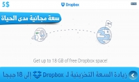زيادة سعة التخزين لـ Dropbox الى 18 جيجا بايت أو إنشاء حساب بتلك السعة