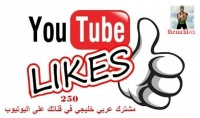 250 مشترك عربي خليجي في قناتك على اليوتيوب