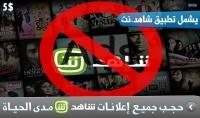 حجب إعلانات موقع وتطبيق شاهد.نت نهائياً لكافة أجهزتك