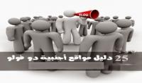 25 دليل مواقع أجنبية دو فولو