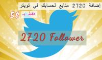 إضافة آلاف المتابعين الأجانب لحسابك على تويتر  جودة عالية .