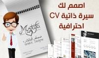 اصمم لك CV سيرة ذاتية بصيغة JPG   PDF