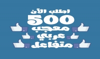 زيادة عدد الاعجابات في صفحتك علي الفيس بوك لـ500 معجب عربي متفاعل.
