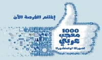 إضافة 1000 إعجاب عربي لمنشورك أو صورتك علي الفيس بوك