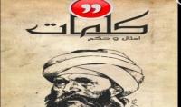 مكتبة من الحكم وعبر لتويتر و انستغرام