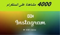 4000 مشاهدة لفيديو انستغرام حقيقي
