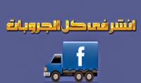 نشر علي 1000 جروب فيس بوك