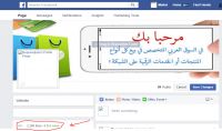 أعلن عن موقعك أو صفحتك أو خدمتك في صفحة فيسبوك بها 2286 معجب