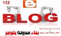 انشاء موقع بلوجر متكامل بدومين com وقالب احترافي مناسب لنشاطك وايميل للمراسلات 15$ فقط واضافات اخري