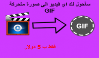 تحويل الفيديو الى صورة متحركة GIF