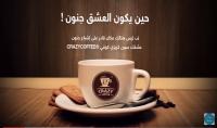 تصميم فيديو للمقهى الخاص بك