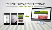 تحويل موقعك أو مدونتك إلي تطبيق آندرويد بإحتراف