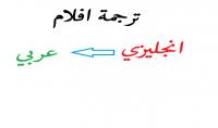 ترجمة افلام من الانجليزي الى العربي مع ملفات srt