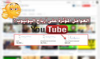 المعايير التي تؤثر على أرباح أصحاب القنوات على اليوتيوب