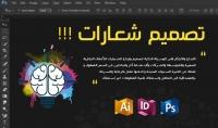 تصميم اعلانات و بانارات و شعارات  logo  واى تعديلات على الصور باحترافية