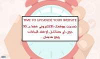 تحديث موقعك الإكتروني  مدونتك أو منتداك لأخر أصدار